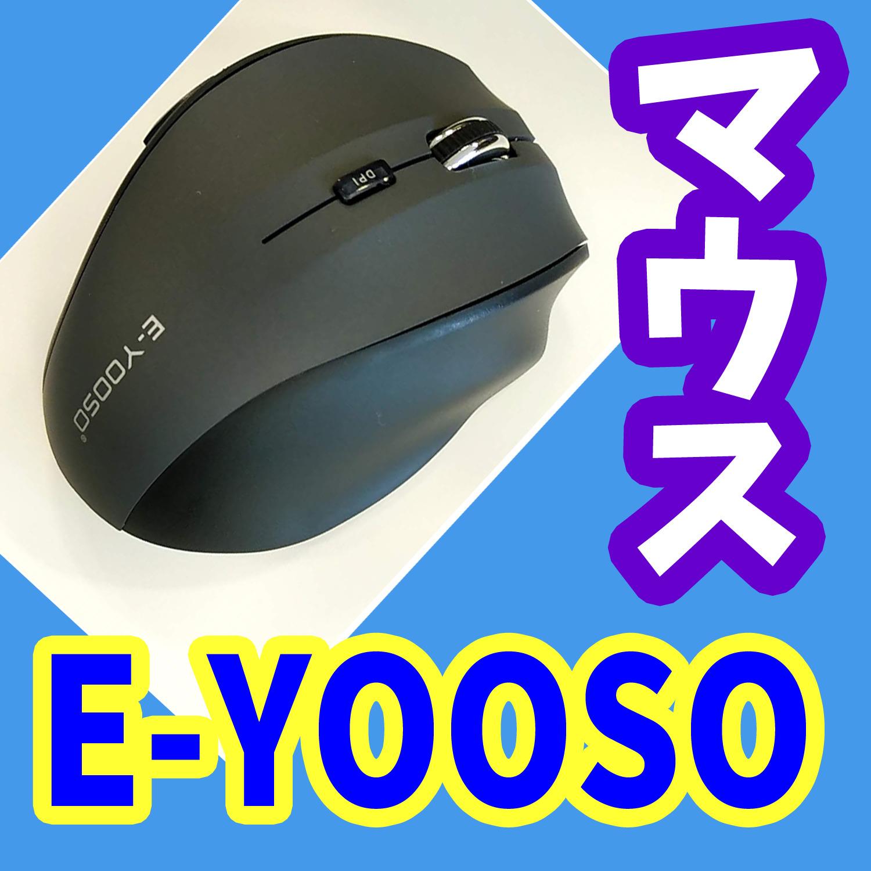 E-YOOSOマウス