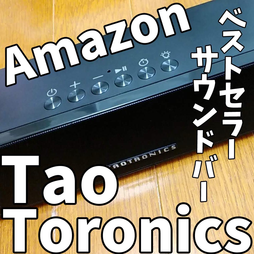 TaoTronics サウンドバー